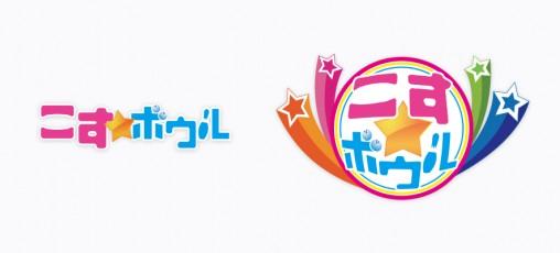 cosbowl-logo