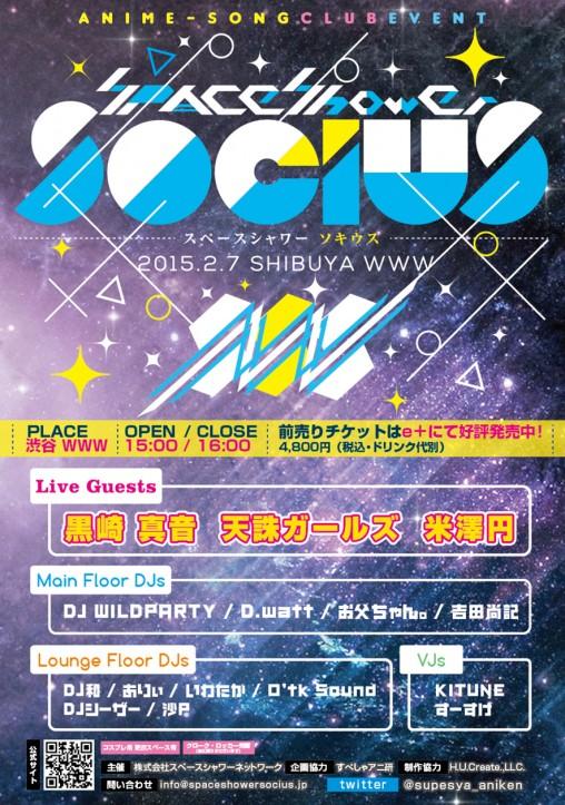 socius-flyer